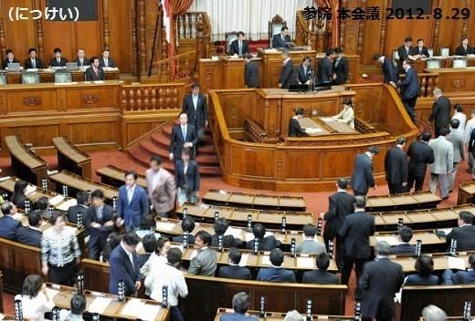 参院 本会議 2012.8.29 (にっけい)