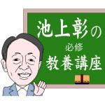 池上彰の 教養 講座 (にっけい)