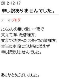 もうしわけありませんでした (神戸新聞)