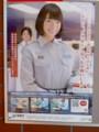 130118 芹那さんの 救急 救命士 ポスター