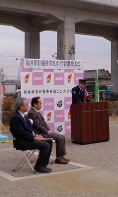 130121 14:05 桜井駅駐輪場防犯カメラ設置竣工式