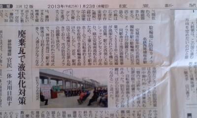 桜井駅 駐輪場に 防犯 カメラ (130123 よみうり)