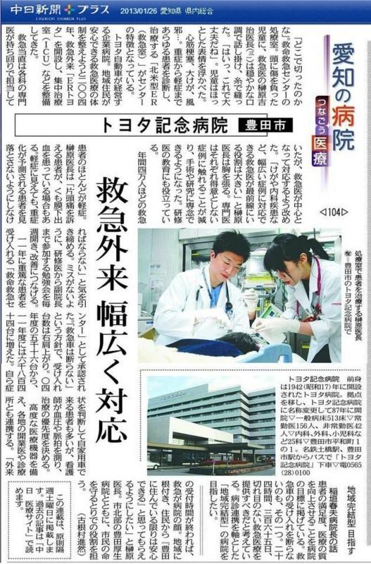 愛知の 病院 トヨタ記念病院 (130126 ちゅうにち)