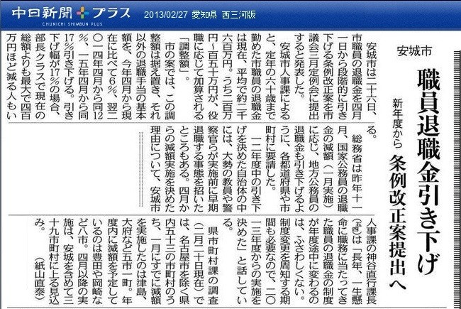 安城市 退職金 ひきさげ (2013.2.27 ちゅうにち)