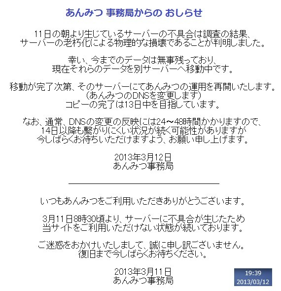 「13日に データ セット 完了」 (2013.3.12 あんみつ 事務局から)