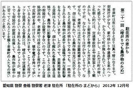 「駐在所の まどから」 (2012年 12月号)
