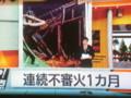 20130408 安城市 連続 放火 事件の 報道 (2)