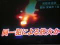 20130408 安城市 連続 放火 事件の 報道 (9)