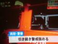 20130408 安城市 連続 放火 事件の 報道 (21)