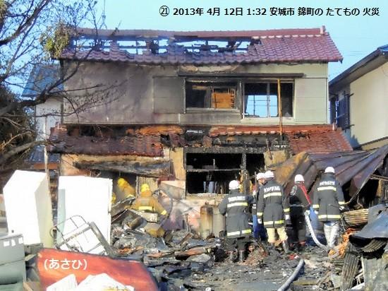 21ばんめ 安城市 錦町の たてもの 火災 (あさひ)