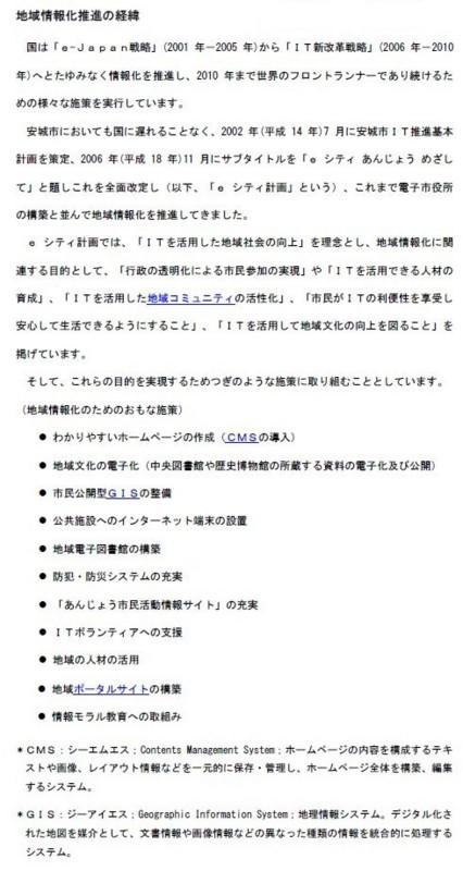 02 地域 情報化 推進の 経緯