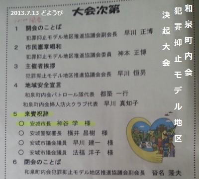 2013-07-13 和泉町内会犯罪抑止モデル地区 決起 大会