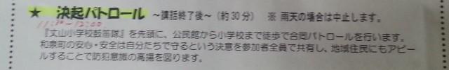 2013-07-13 決起 パトロール
