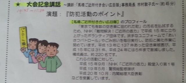 2013-07-13 記念 講話 「馬橋ご近所付き合い広目隊」 市村敦子氏