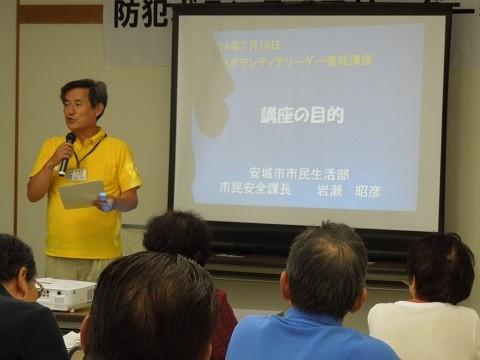 2014.7.16 安城市防犯ボランティアリーダー養成講座 (2)