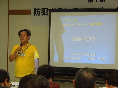 2014.7.16 安城市防犯ボランティアリーダー養成講座 (3)