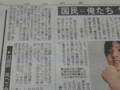 2013-07-28 「はなし ことばで 憲法、いいじゃん!」 (ちゅうにち)