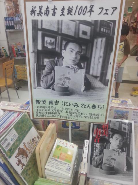 2013-08-11 17:10 アピタ 安城南店で 新美南吉 生誕 100年 フェアー