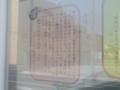 2013-08-15 08:10 南吉 モニュメント 「戸田紋平 先生の おもいでより」