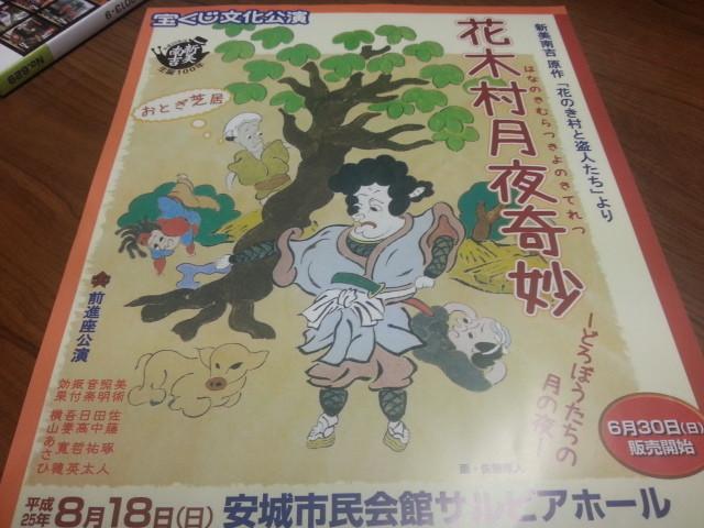 2013-08-18 安城市民会館 『花木村月夜奇妙』 チラシ