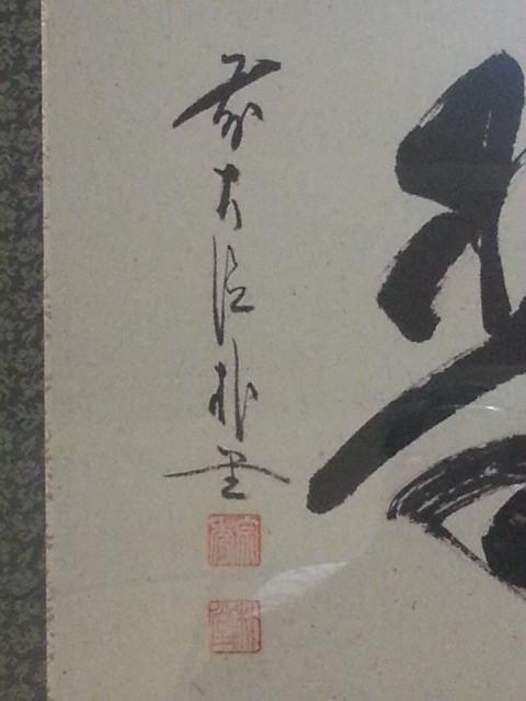 2013-08-18 18:41 『松樹千年翠 (しょうじゅ せんねんの みどり)』 作者