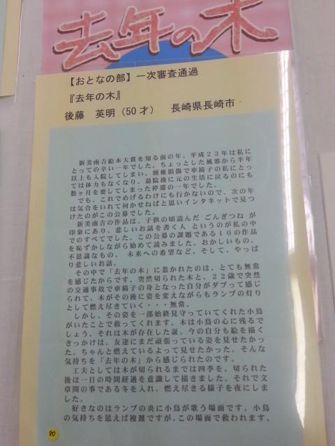 2013-08-01 新美南吉絵本大賞 後藤英明さん 『去年の木』 メッセージ