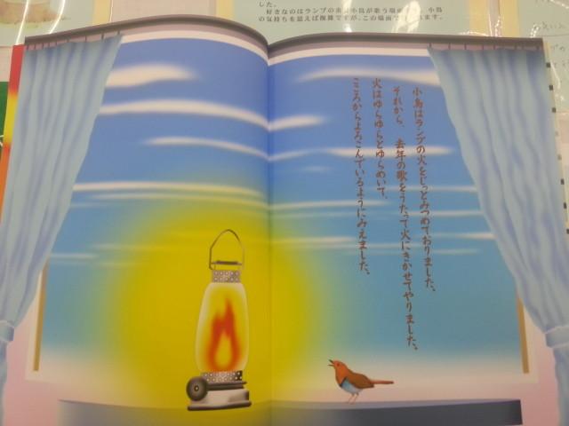 2013-08-01 新美南吉絵本大賞 後藤英明さん 『去年の木』