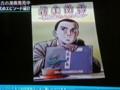 2013-08-28 南吉 まんが キャッチ 放映 20:07:22