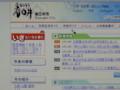 2013-08-29 マウスカーソルが ふで@@!-春日井市 ホームページ