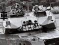10式 戦車 砲塔 (2013.9.3 フラッシュ)