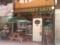 2013-09-13 13:29 BERMONDSEY CAFE いりぐち