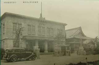 安城警察署と 武徳殿 (古書ふみくら) 320-210