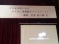 2013-10-12 花井裕一郎さん 講演会 (1)