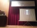 2013-10-12 花井裕一郎さん 講演会 (2)