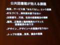 2013-10-12 花井裕一郎さん 講演会 (3)