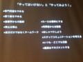 2013-10-12 花井裕一郎さん 講演会 (4)