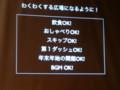 82013-10-12 花井裕一郎さん 講演会 (8)