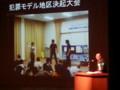 20131018 14:44 安城市 地域 安全 大会 事例 発表