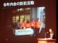 20131018 14:46 安城市 地域 安全 大会 事例 発表