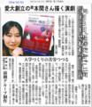 中野菜保子さん 『本間喜一 ものがたり』 (ちゅうにち 2013.10.22)