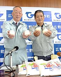 ひろのまち 山田基星 町長と 大和田久司 農業委員会長 (福島民友)
