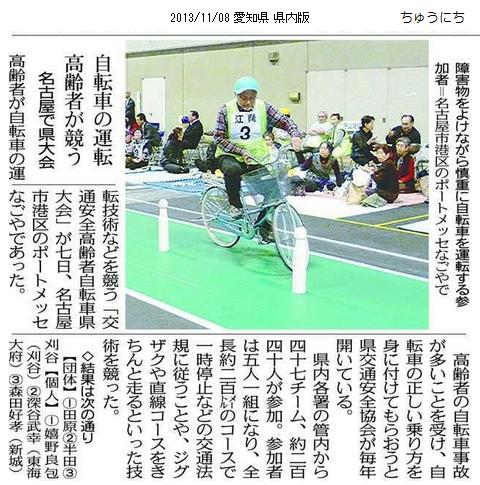 高令者 自転車 大会 愛知県 大会 (ちゅうにち 2013.11.7)