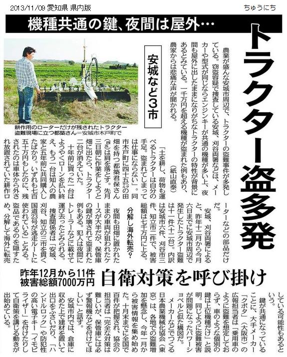 トラクター どろぼう 多発! (ちゅうにち 2013.11.9 紙山直泰氏)
