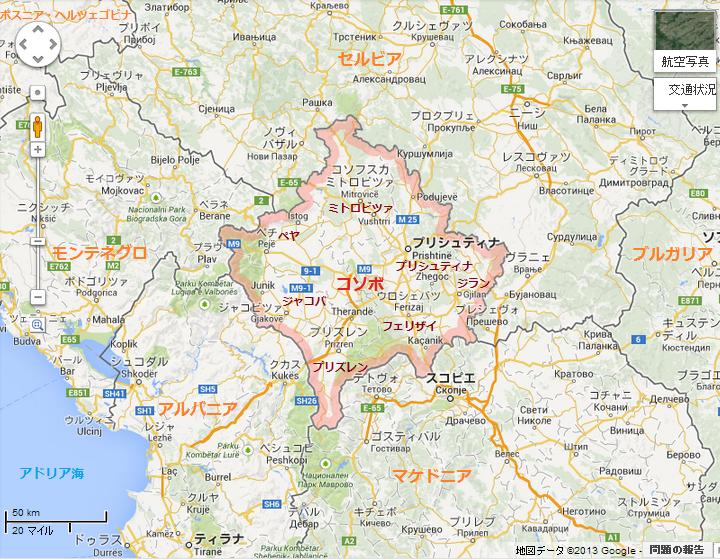 コソボ 地図 (あきひこ)