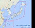 にほんと 中国の 防空 識別圏 (海国防衛ジャーナル)