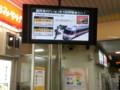 2013-11-28 17.42 JR 安城 臨時急行 いせ 広告