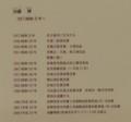2013-11-30 八彩会展 加藤博さん 略歴