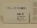 2013-11-30 八彩会展 「ビーナスの たんじょう」 (加藤博さん) (5)