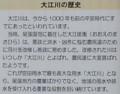 大江川 遊歩道 ご案内 - 04 大江川の 歴史