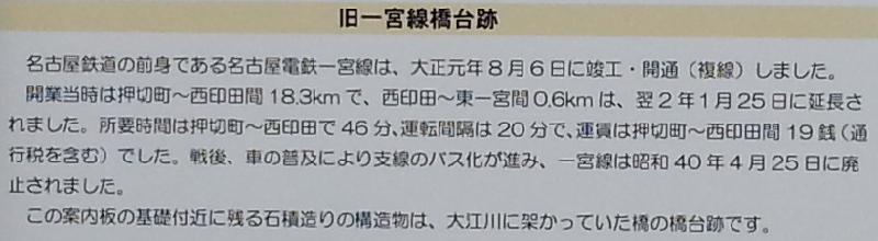 大江川 遊歩道 ご案内 - 03 旧 一宮線 橋台 あと